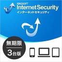 公式 ウイルス対策 KINGSOFT Internet Security 無期限3台版 セキュリティ...