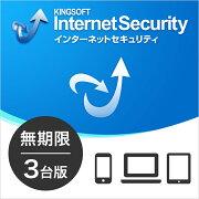 KINGSOFTInternetSecurity2017無期限3台版