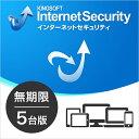 公式 ウイルス対策 KINGSOFT Internet Security 無期限5台版 セキュリティ...