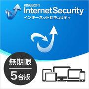 KINGSOFTInternetSecurity2017無期限5台版