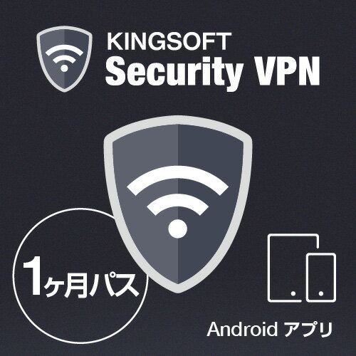 PCソフト, セキュリティ VPN KINGSOFT Security VPN 1Android VPN