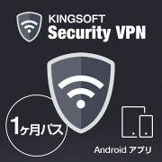 キングソフトセキュリティVPN1ヶ月パス