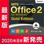 WPSOffice2GoldEditionダウンロード版