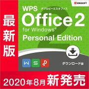 WPSOffice2PersonalEditionダウンロード版