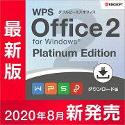 WPSOffice2PlatinumEditionダウンロード版