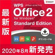 WPSOffice2StandardEditionダウンロード版