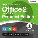 【公式】オフィスソフト互換 キングソフト WPS Office 2 Personal Edition ダウンロード版 送料無料 旧Kingsoft Office 最新版・・・