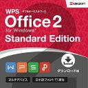 【公式】オフィスソフト互換性抜群 キングソフト WPS Office 2 Standard Edition ダウンロード版 送料無料 旧Kingsoft Office 最新版・・・