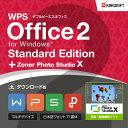写真編集ソフト Zoner Photo Studio X 1年版(写真レタッチ 画像編集 写真編集 写真加工)+ WPS Office 2 Standard Edition ダウンロード商品のため送料無料