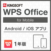 WPSOfficeforMobile1年版【Android/iOS対応】(キングソフト)