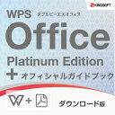 キングソフト WPS Office Platinum Edition ダウンロード版+オフィシャルガイドブック(PDF版)セット