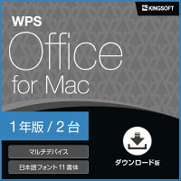 WPSOfficeforMac1年版(キングソフト)