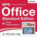 写真編集ソフト Zoner Photo Studio X 1年版(写真レタッチ 画像編集 写真編集 写真加工)+ WPS Office Standard Edition ダウンロード商品のため送料無料