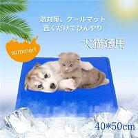 【送料無料】クールマットペット用品ひえひえ涼しい冷却涼感冷感シート冷えマット冷たいパッドエコクーラーひんやりグッズクールジェルマット熱中症・暑さ対策防水無地小型犬猫耐噛み2019真夏折りたたみ式柔らかい40*50cm