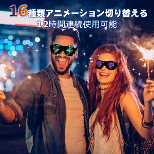 アニメーションが流れる 光るメガネ LEDメガネ 結婚式 余興 歓迎会 ハロウィン ヒップホップ ダンス衣装 忘年会 新年会におすすめ USB充電式 パリピ 眼鏡 LEDサングラス パーティーグッズ コスプレ フェス DJ 大人用 レディース メンズ おもちゃ【楽天海外直送】