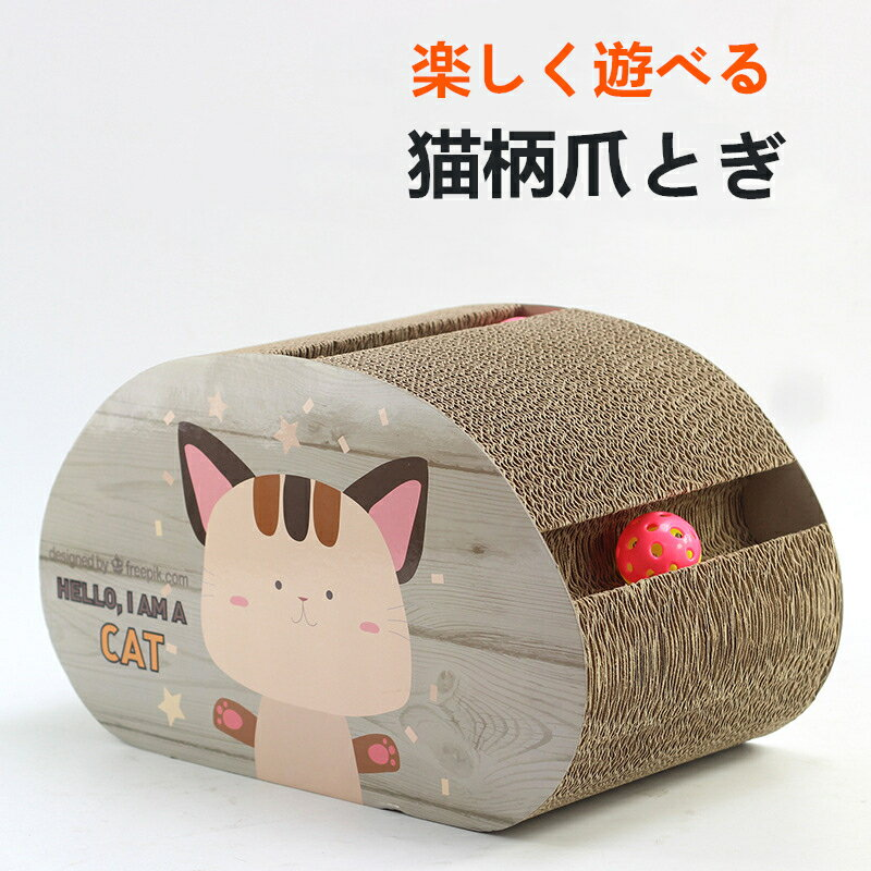 猫つめとぎ 爪とぎ 猫用 爪研ぎ 猫玩具 長持ち 丈夫 猫柄 バリバリ