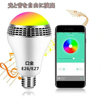 【送料無料】Bluetoothスピーカー スマートLED電球 LEDライト RGB 超省エネ ワイヤレススピーカー 音楽再生 調光調色可 スマホ操作 スマートマルチカラー ミラーボール 多彩音楽電球 Android IOSスマートフォンに適用 パーティー 目覚まし時計 E26 E27口金対応