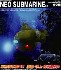 水槽や風呂場で遊べる!ラジコンのミニ潜水艦ネオ お風呂嫌いのあの子もにっこり!NEO SUBMARIN...