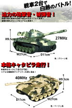リアル対戦コンバットタンクラジコンRC戦車【2台セット】ハックHAC