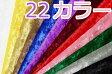 【生地 布】クラッシュベロア 無地カラー【全22色-1】【30cmから販売】【メール便は1mまで】【ベロア/布地/無地/衣装/洋裁】[gd3300]