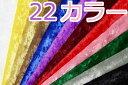 【生地 布】クラッシュベロア 無地カラー【全22色-1】【30cmから販売】【メール便は1mまで】【 ...