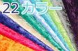 【生地 布】クラッシュベロア 無地カラー【全22色-2】【30cmから販売】【メール便は1mまで】【ベロア/布地/無地/衣装/洋裁】(CO21)