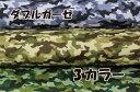 ダブルガーゼ《迷彩柄》【50cm単位販売 メール便2mまで】【生地/布地/布/迷彩/カモフラージュ/アーミー】(CO23)