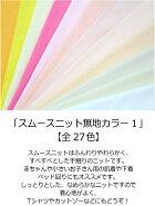 ◇スムス無地カラー1