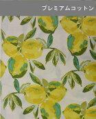 アートギャラリーファブリックス《レモン柄》top