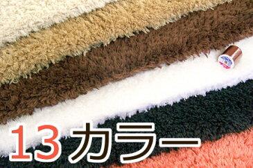 プードルファー【全13色-2】【30cm〜販売】【もこもこ モコモコ ふわふわ あったか素材 秋冬 生地 ボア】