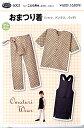 おまつり着(こども、シャツ、ドンブリ、パッチ)(型紙/パターン/6003)(KI21)