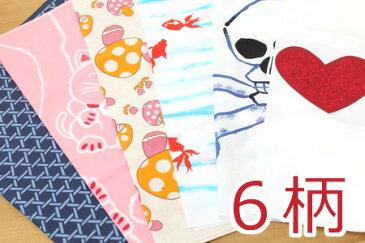【在庫限り!】☆小巾手ぬぐい 6柄【カット済み80cm/生地/布地/てぬぐい/ドクロ/まねき猫/キノコ/金魚/カットクロス】(KN22)