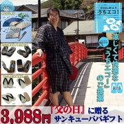 甚平(じんべい)紳士メンズ用【和装小物が全部揃って送料無料】3,988円!!】【累計で10,000枚以上販売しております。】【楽ギフ_のし宛書】