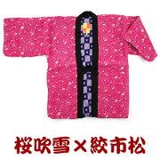 桜吹雪(ピンク)x絞市松(ムラサキ)中綿入り半天(ちゃんちゃんこ)女性用半纏(はんてん)