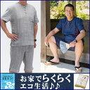 50%OFF 甚平素材の【ヘンリーシャツ+半ズボン】甚平シャツセット◆かすり縦縞&小格子の7色◆M?4Lサイズ【有料ラッピング対応可能】