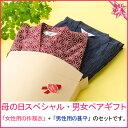 『母の日スペシャル』男女ペアギフト・女性用作務衣と男性用の甚平のギフト...