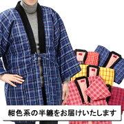 柄お任せ半纏(はんてん)婦人用「紺色系」冬でもあったかポカポカ中綿入(どてら)激安!商品に付き柄お任せで発送