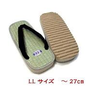■雪駄・LLサイズ(日本製〜27cm)たたみ表の雪駄/足の裏が気持ちイイ〜
