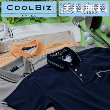 半袖 ポロシャツ ラッピング対応可能(無料) 襟元の冷感テープと消臭テープが夏も爽やか 半袖ポロシャツ 「父の日」「誕生日」のプレゼントや贈り物に最適 メンズ 16種類から選べます