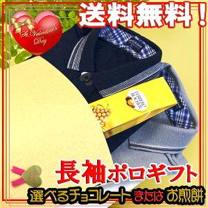 ポロシャツ バレンタイン スペシャル ラッピング ボックス プレゼント