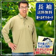 長袖ポロシャツ【送料無料・ラッピング無料・専用ギフトボックス入り】『父の日』『誕生日』『還暦祝い』に最適メンズクラブジーンズ16種類から選べます。【新作】【楽ギフ_のし宛書】