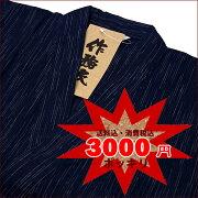 綿素材の無地や縦縞作務衣(さむえ)カラーはくるみ・濃紺・黒・グレーなど7色よりどりサイズはM〜LLの3サイズ