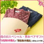 『母の日スペシャル』男女ペアギフト・女性用作務衣と男性用の作務衣のギフトです!一つのギフト箱で届きます。更に【送料無料】【楽ギフ_のし宛書】