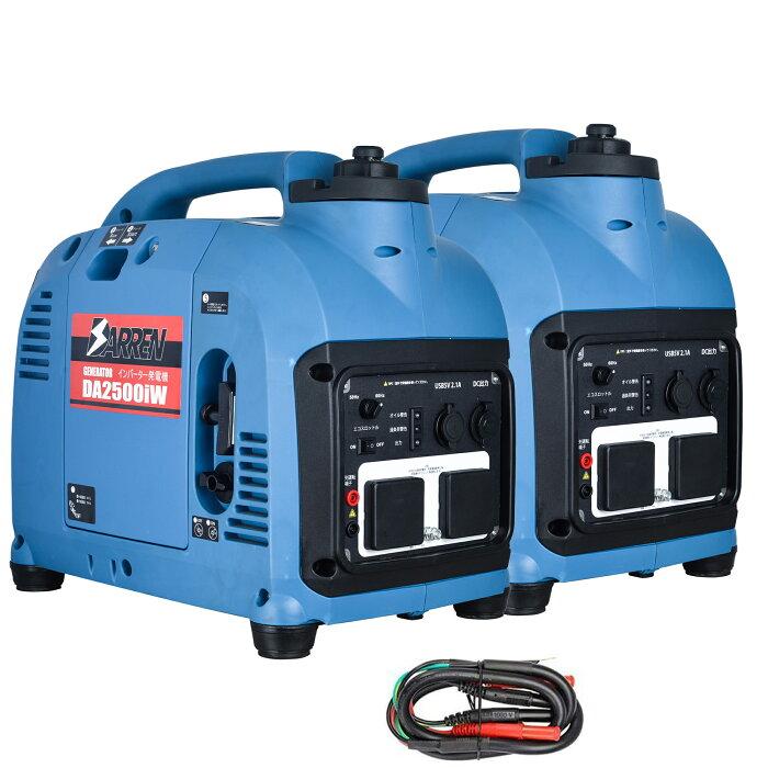インバーター発電機(DARREN) 最大出力2.5Kw 50Hz/60Hz切替 防音型 正弦波 PSE認証 過負荷保護 防災 停電 アウトドア キャンプ 説明書付き 品質保証