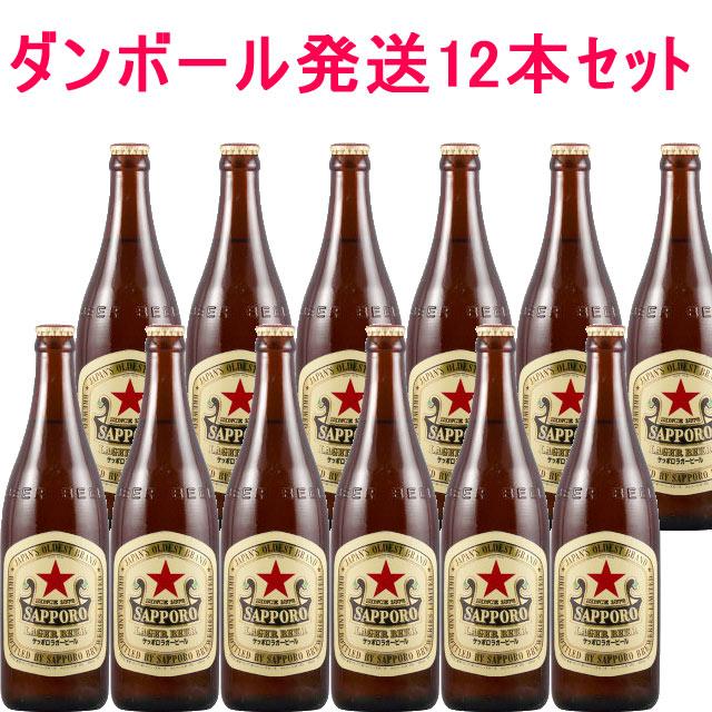 サッポロラガー 赤星 瓶12本セット