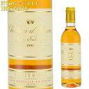 シャトー・ディケム 1995 平成7年 375mlハーフボトル 貴腐ワイン ソーテルヌ CH.D'YQUEM Sauternes デザートワイン