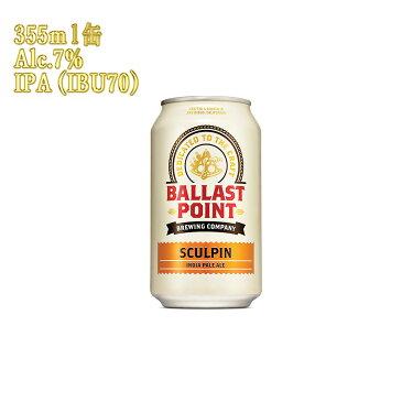 バラストポイント スカルピン IPA 355ml缶×1 クラフトビール アメリカ Ballast Point Sculpin IPA Can