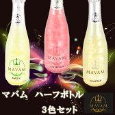 マバム・ハーフボトル 3色セット