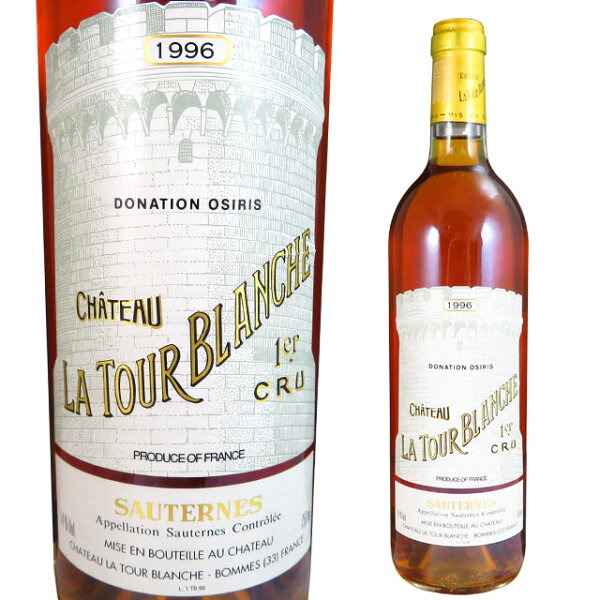 シャトーラ・トゥール・ブランシュ1996750ml貴腐ワインソーテルヌ Sauternesデザートワイン ※北海道・東北地区は別