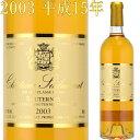 シャトー スデュイロー 2003 750ml 貴腐ワイン ソーテルヌ 格付1級 Chateau Suduiraut Sauternes Premiers Crus デザートワイン